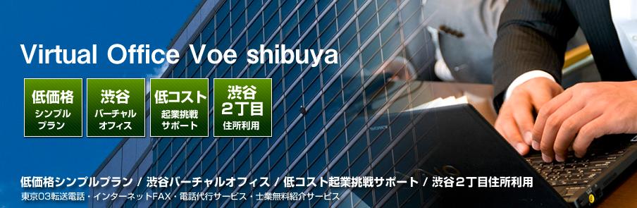 バーチャルオフィス渋谷